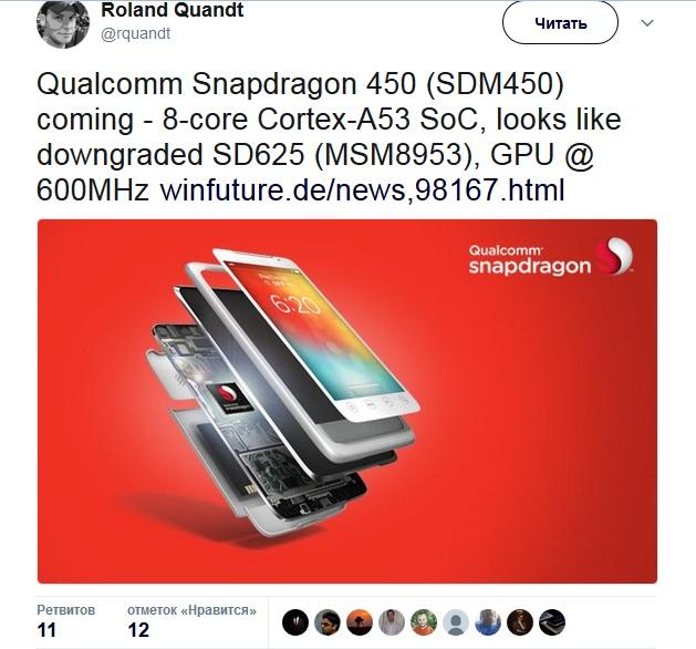 В ближайшие полгода могут выпустить Snapdragon 450