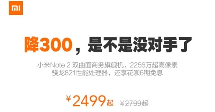 Xiaomi снижает цену Mi Note 2