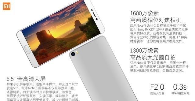 Опубликованы характеристики и цены Xiaomi Redmi Note 5