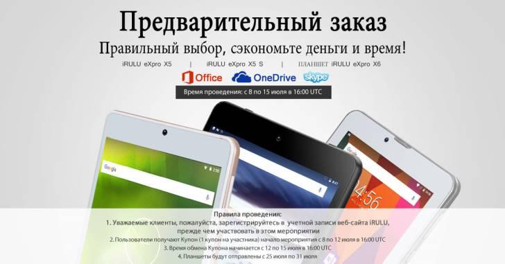 iRULU предлагает несколько планшетов со скидкой