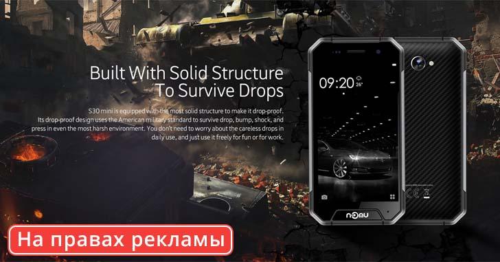 Опубликована серия дроп-тестов защищенного смартфона Nomu S30 Mini