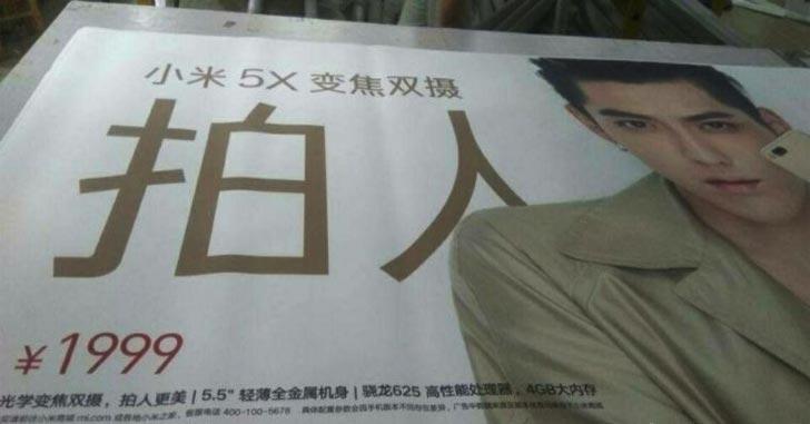 Опубликованы основные спецификации и цена Xiaomi Mi5X