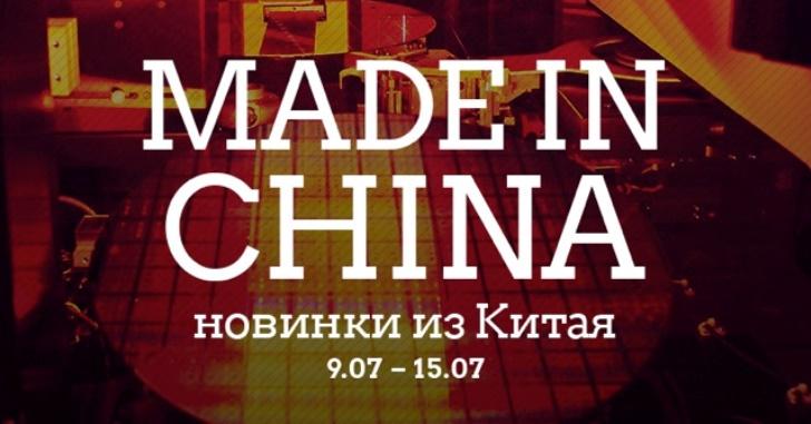 Made in China. Новинки из Китая 09.07-15.07