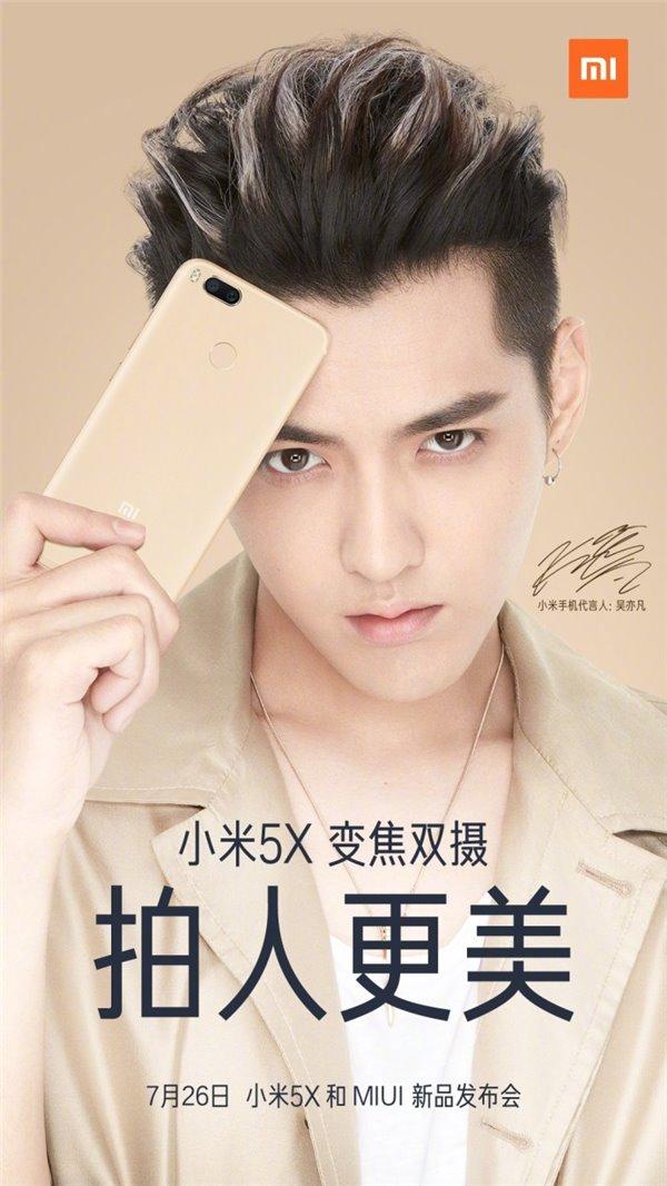Xiaomi Mi5X и MIUI 9 будут представлены 26 июля