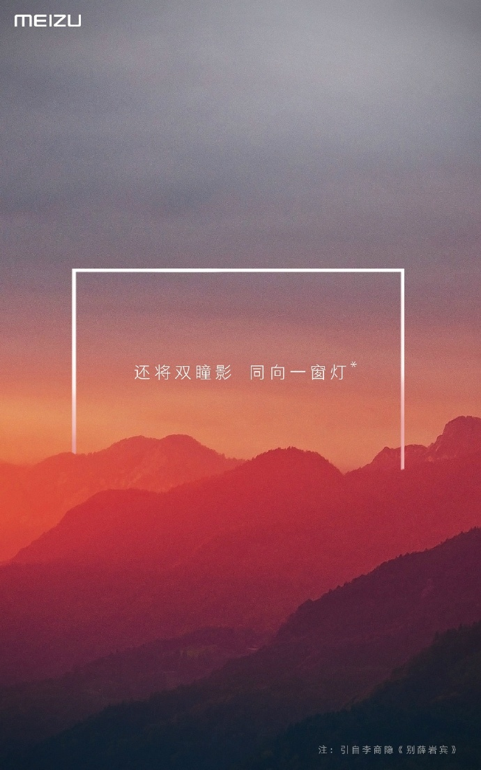 Meizu опубликовала официальные пресс-изображения Meizu Pro 7