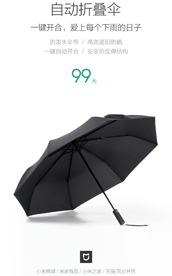 Xiaomi/MIJIA сделала еще один зонтик