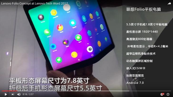 Lenovo снова показала сгибающийся планшет