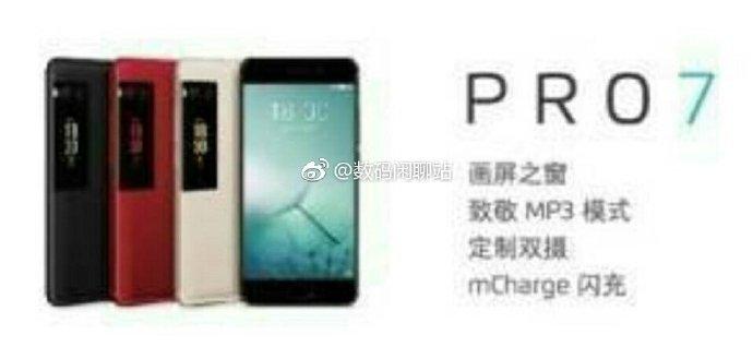Meizu Pro 7 выйдет по крайней мере в трех цветах