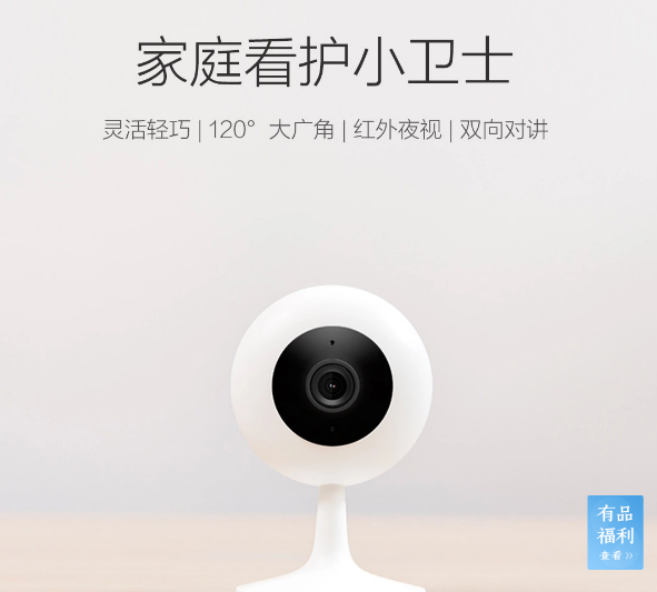 Анонсирована Chong Mi Smart Сamera от Xiaomi/MIJIA