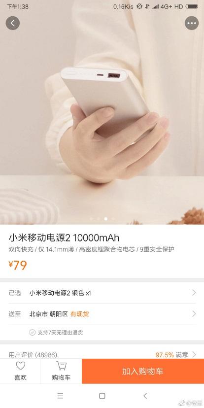 Лей Цзюн пользуется Mi Mix 2?