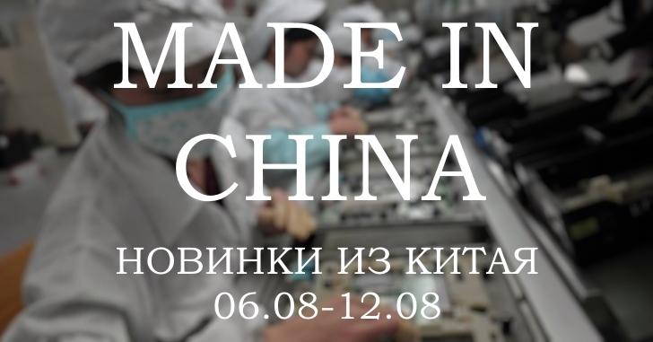 Made in China. Новинки из Китая 06.08-12.08