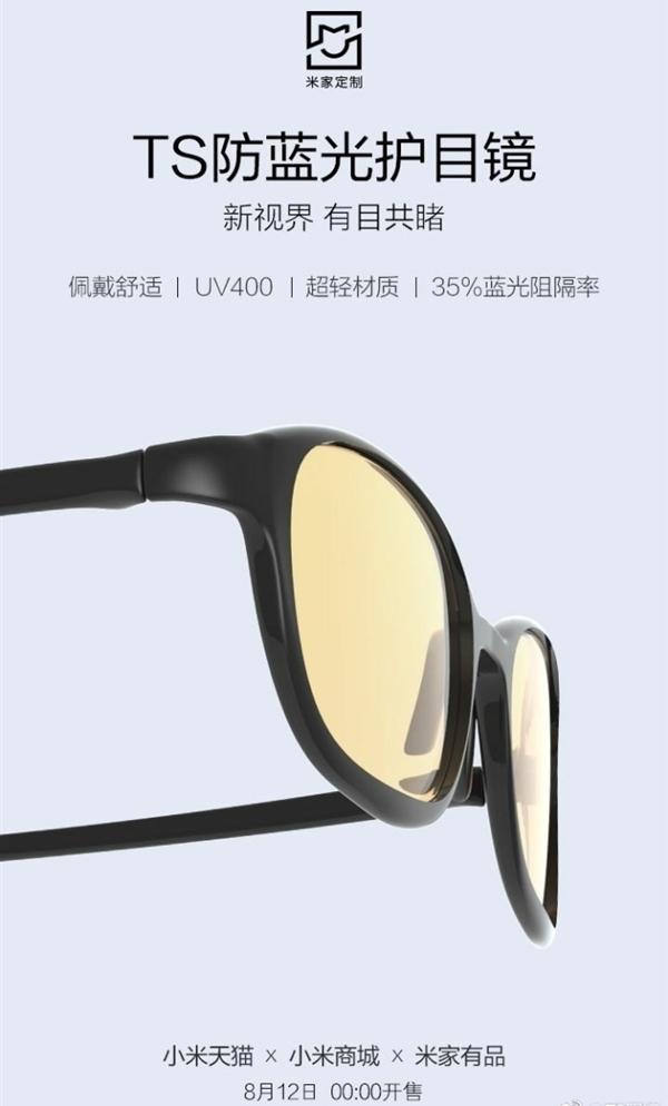 На площадке MIJIA выпущены еще одни очки Turok Steinhardt