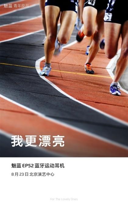 Meizu скоро представит Bluetooth-наушники