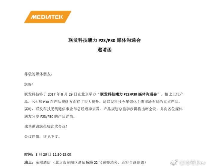 29 августа MediaTek представит процессоры Helio P23 и Helio P30