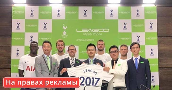 Leagoo стала официальным партнером футбольного клуба Tottenham Hotspur