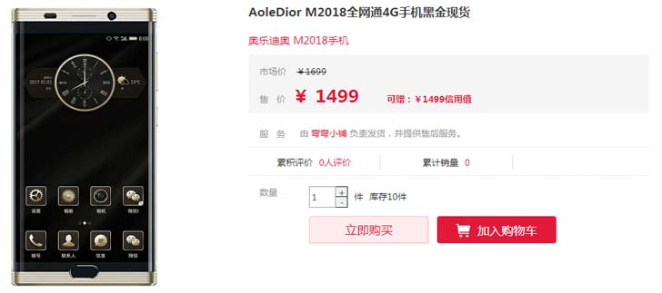 AoleDior M2018 - китайская подделка китайского смартфона