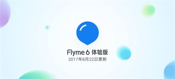 Для некоторых смартфонов Meizu подготовлен Android 7