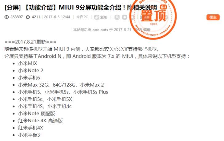 Не все смартфоны Xiaomi получат функцию разделения экрана в MIUI 9