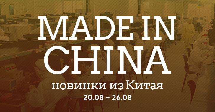 Made in China. Новинки из Китая 20.08-26.08