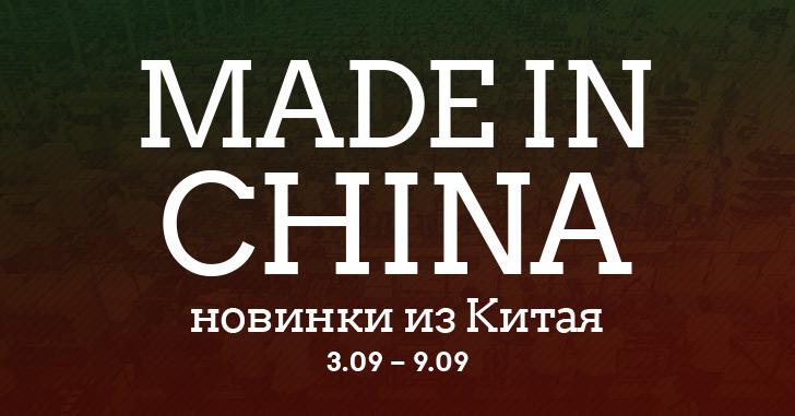 Made in China. Новинки из Китая 03.09-09.09