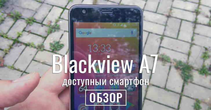 Обзор Blackview A7 — доступный смартфон