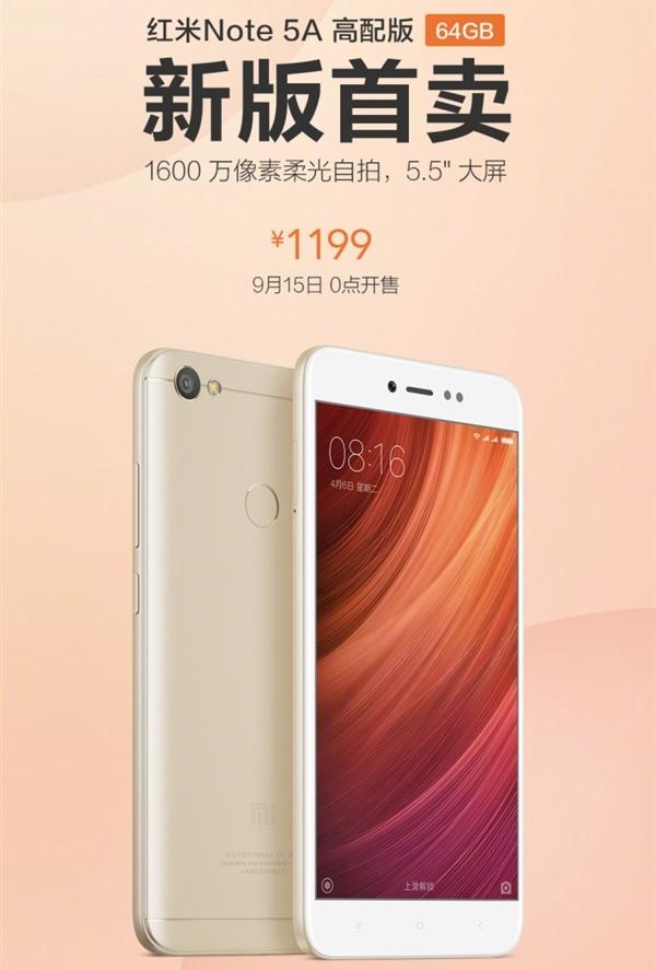 В продажу поступил топовый вариант Xiaomi Redmi Note 5A