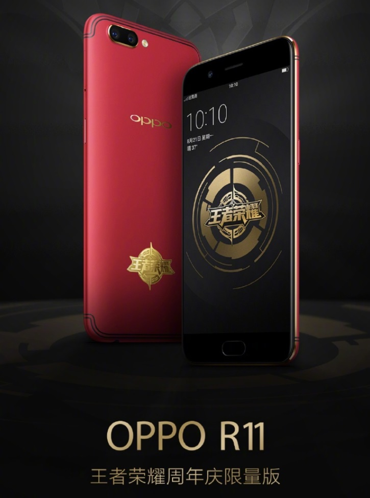 Oppo готовит особую версию смартфона R11