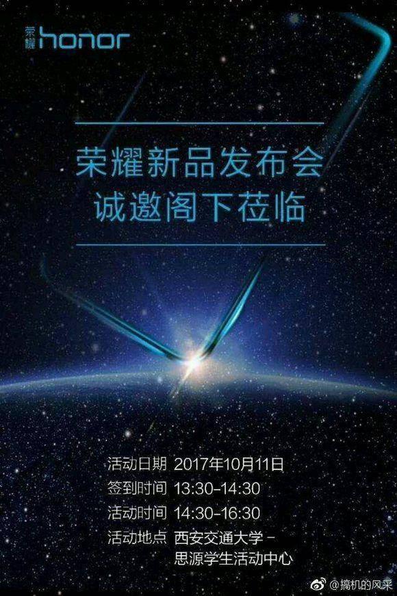 Смартфон Honor 7X будет анонсирован 11 октября