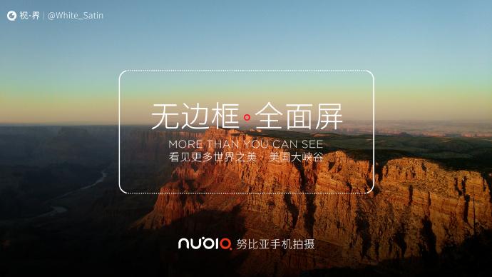 Безрамочный Nubia появится через две недели