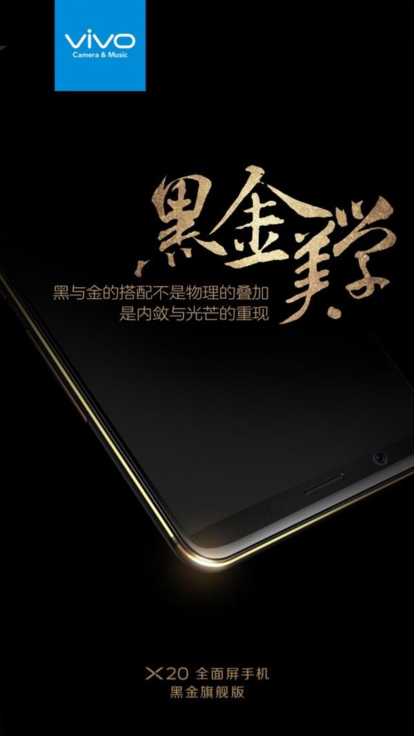 Vivo X20 выпущен в новой расцветке