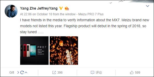 Meizu сообщила, когда ждать MX7