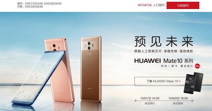 Huawei Mate 10 и Nubia Z17S пользуются спросом
