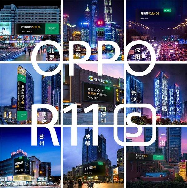 Oppo R11S представят в начале ноября
