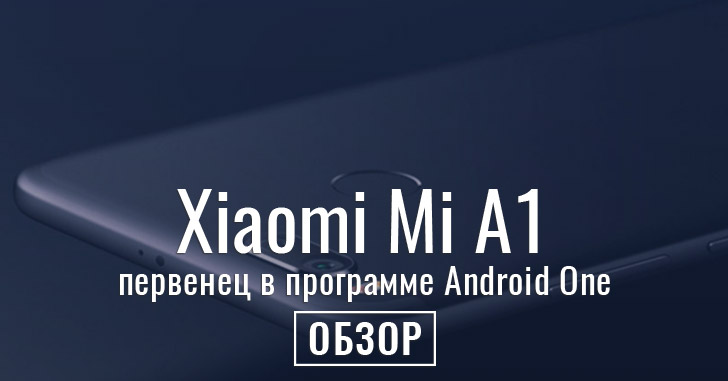 Обзор Xiaomi Mi A1 на чистом Android