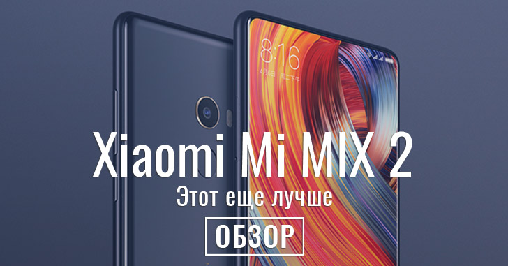 Обзор Xiaomi Mi MIX 2 — этот еще лучше