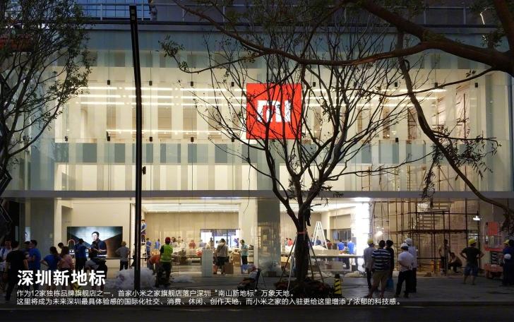 Появились фотографии флагманского магазина Xiaomi в Шеньчжене