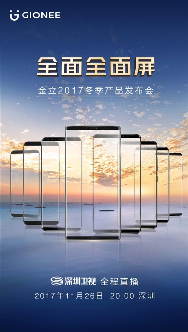 Gionee может выпустить сразу 8 смартфонов