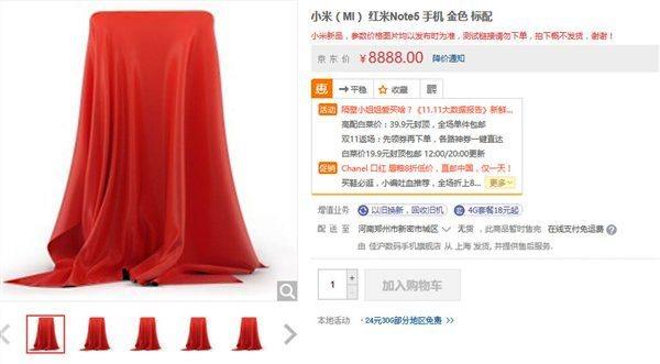Xiaomi Redmi Note 5 замечен на площадке JD