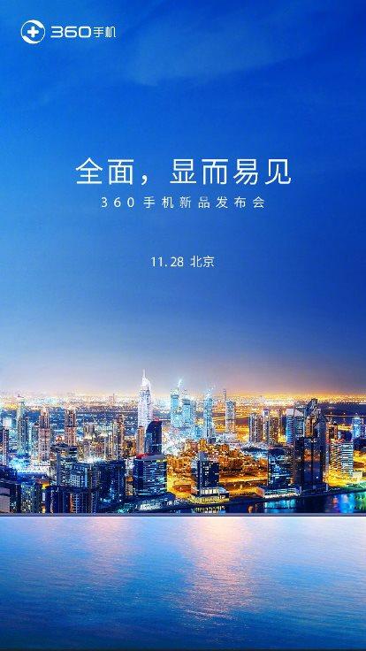 Смартфон 360 N6 Pro анонсируют 28 ноября