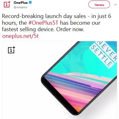 OnePlus 5T – бестселлер компании OnePlus