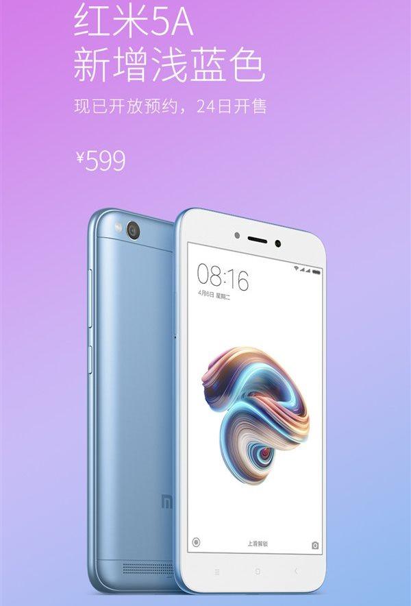 К существующим расцветкам Xiaomi Redmi Note 5A добавилась еще одна