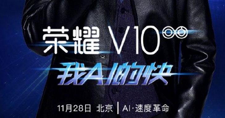 Смартфон Honor V10 засветился в бенчмарке Geekbench