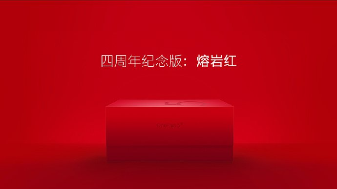 Состоялся китайский запуск OnePlus 5T