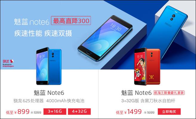 Meizu снижает стоимость смартфона M6 Note
