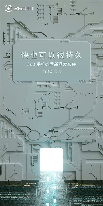 360 N6 будет представлен 12 декабря