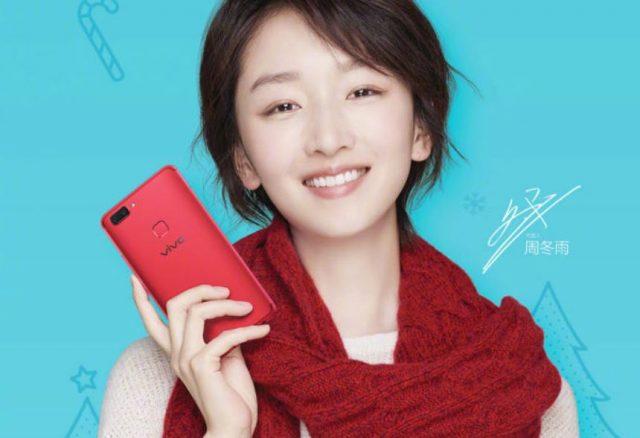 Завтра появится красный Vivo X20