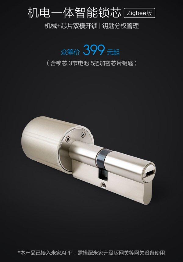 Анонсирован умный замок Vima Smart Lock Cylinder
