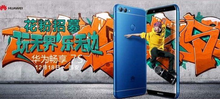 На следующей неделе появятся новые смартфоны Huawei и Honor