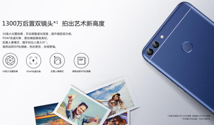 Официально представлен Huawei Enjoy 7S