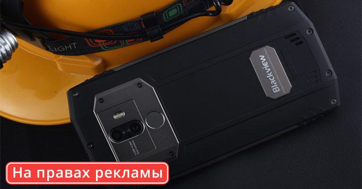 Blackview BV9000 Pro - водонепроницаемый и прочный смартфон